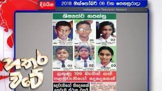 Hathara Watey - (2018-10-06) | ITN Thumbnail