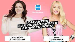 Оля Полякова и Наталия Холоденко [Карантин как возможность личного роста]