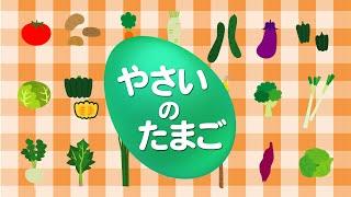 赤ちゃん笑う、喜ぶ いないいないばぁっ 野菜のたまご surprise egg thumbnail