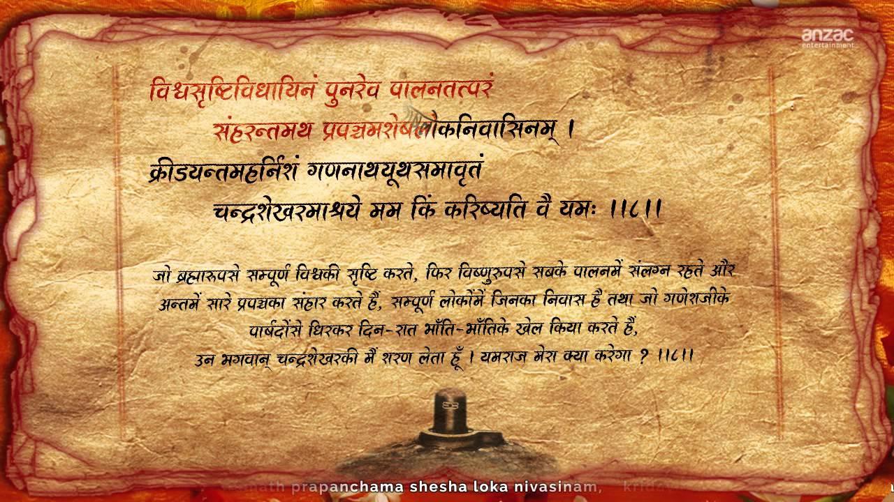 Shri Chandrasekharashtakam चन द रश खर ष टकम By