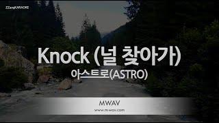 [짱가라오케/노래방] 아스트로(ASTRO)-Knock (널 찾아가) [ZZang KARAOKE]
