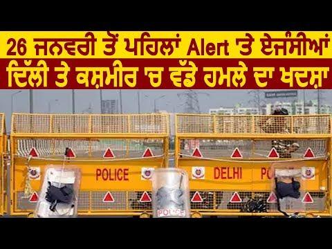 Breaking: 26 जनवरी से पहले Alert जारी, Delhi और Jammu-Kashmir में बड़े हमले की आशंका