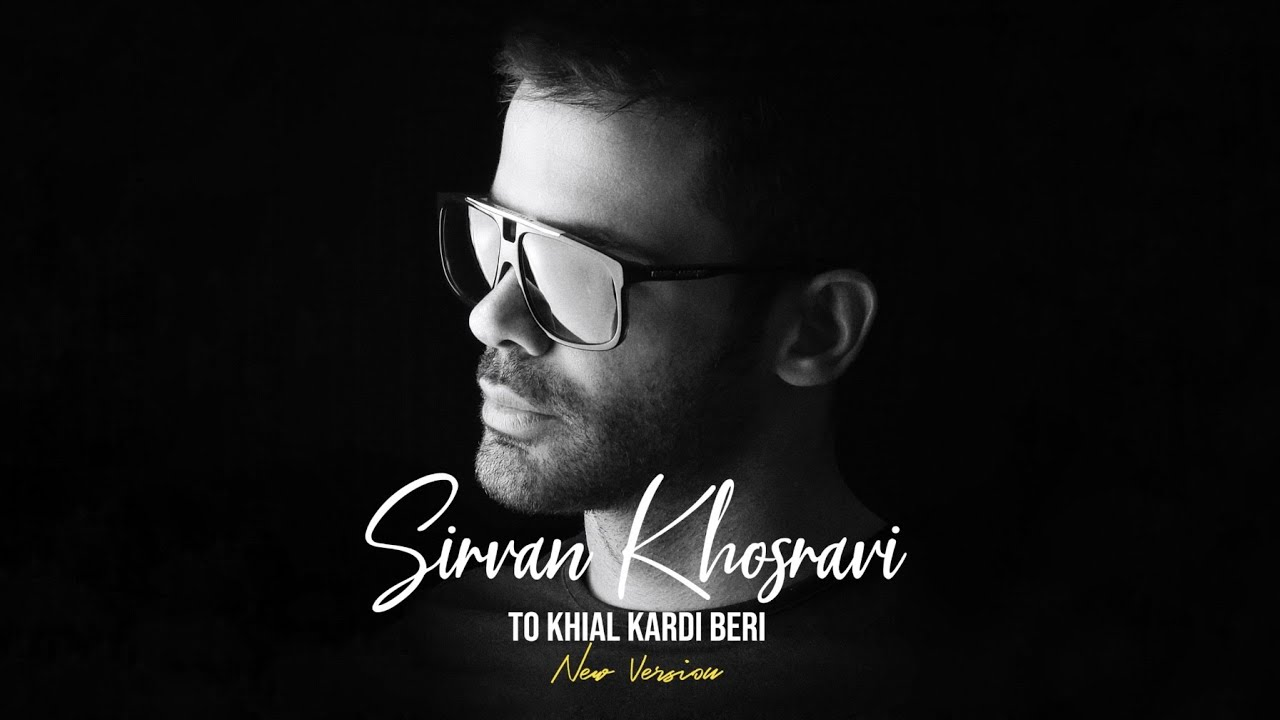 sirvan khosravi to khial kardi beri remix audio only