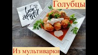Готовим в мультиварке Рецепты в мультиварке Обед без хлопот Очень вкусные гулубцы Быстрый обед