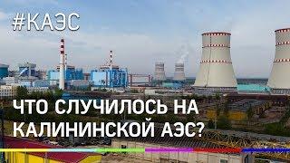 Что случилось на КАЭС Эксперт об отключениях в Тверской области