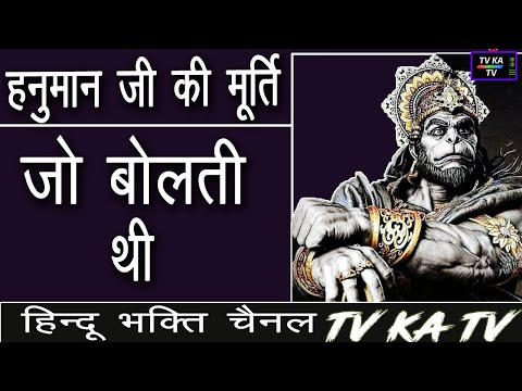 Video - જય શ્રીહનુમાન