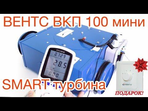 ВЕНТС ВКП 100 мини - компактный канальный центробежный вентилятор | SMART турбина