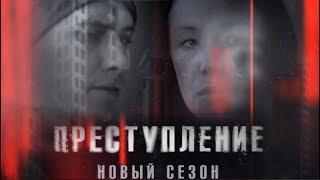 Преступление 2 сезон с П.Прилучным - ТРЕЙЛЕР