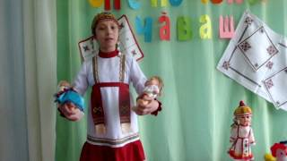 Юманайри ватам шкул С Асамат Тетте Федорова Анна Витальевна