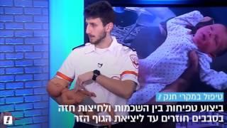 מגן דוד אדום פאראמדיק מד א תומר רייט מדגים איך מצילים ילד מחנק וואלה news מדור בריאות 15 1 17