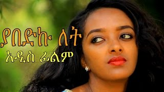 Ethiopian Movie Trailer - Yabedkulet 2016 (ያበድኩ ለት አዲስ ፊልም)