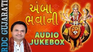 Amba Bhavani | Ambe Maa Aarti | Hemant Chauhan | Gujarati Garba 2016 | Audio JUEKBOX | Ekta Sound