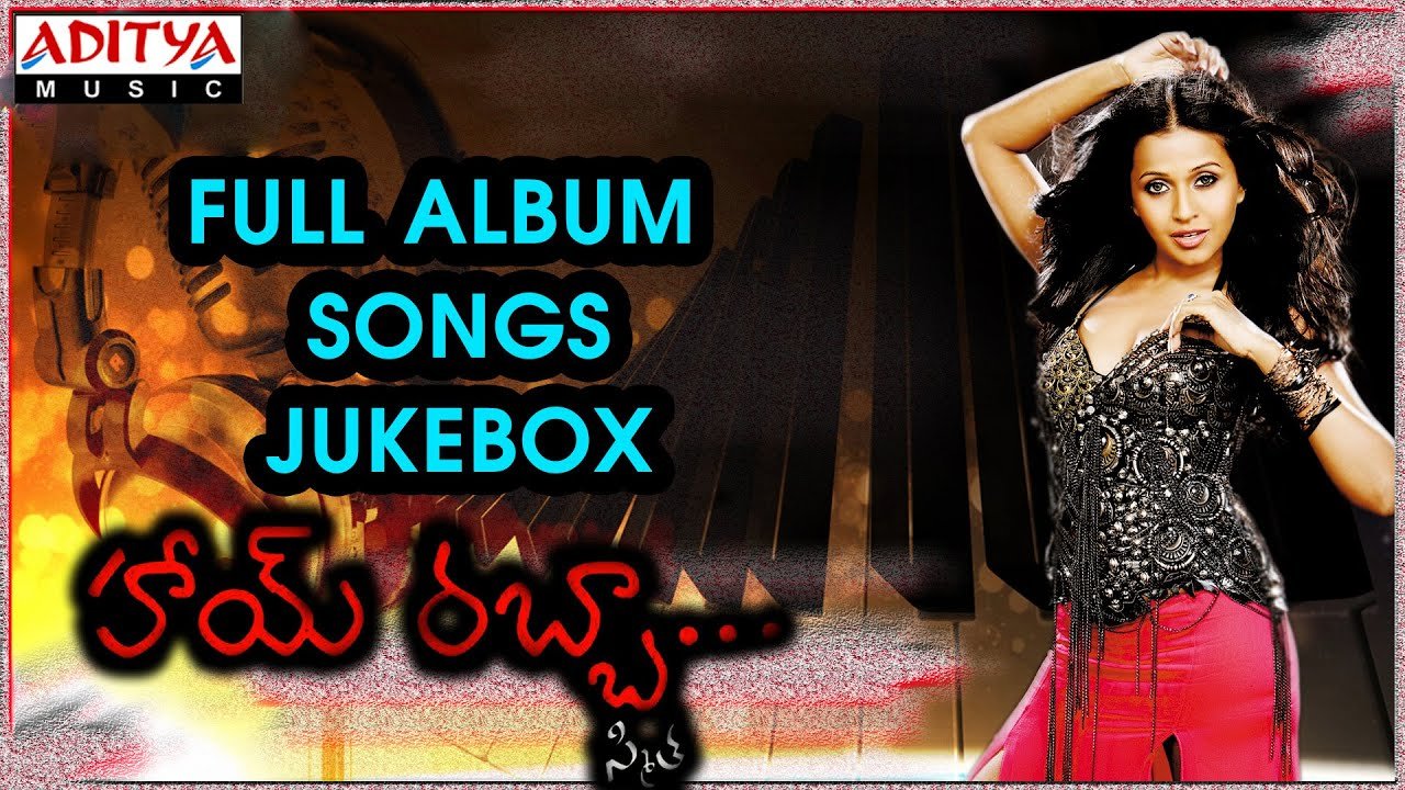 Latesttelugump3 Oho Basthi Dorasaani Smita private songs