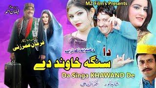 Da Singa Khawand Da   Full Pashto HD Drama   Comedy Drama Pashto   full hd 1080p