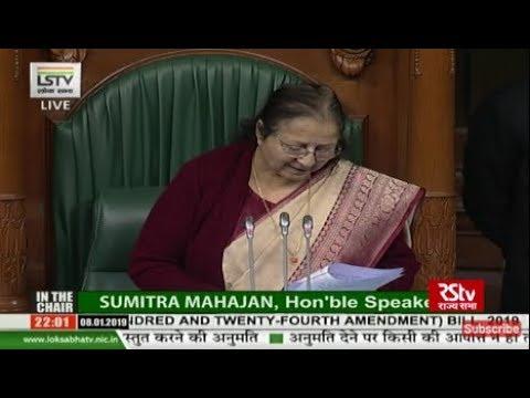 Valedictory Reference by LS Speaker Sumitra Mahajan