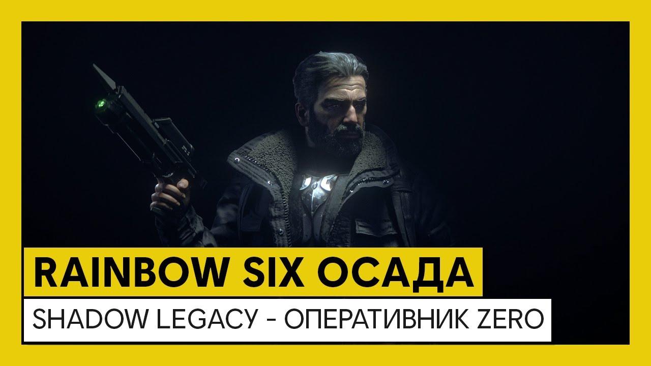 Tom Clancy's Rainbow Six Осада — Operation Shadow Legacy — Оперативник Zero