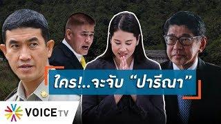 """Talking Thailand - #ปารีณารุกป่า ยังไร้วี่แววคนจะเป็นคนจับ..""""ธรรมนัส"""" ไม่หวั่นถูกอภิปราย"""