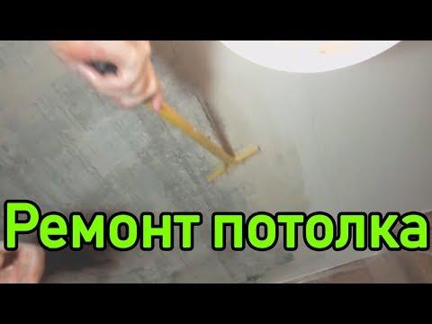 Ремонт потолка. Очищение, грунтовка, штукатурка, шпаклевка и покраска потолка