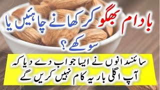How Many Almonds A Day || Almonds Health Benefits | Heart Benefits || Health Tips In Urdu \ Hindi