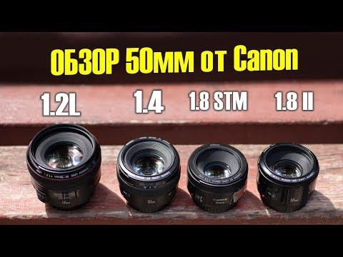 Битва полтосов: Canon EF 50mm 1.8 Vs 1.4 Vs 1.2L