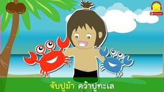 เพลงจับปูดำคาราโอเกะ by เพลงเด็ก indysong kids