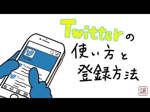 twitter・ツイッターの使い方を詳しく解説