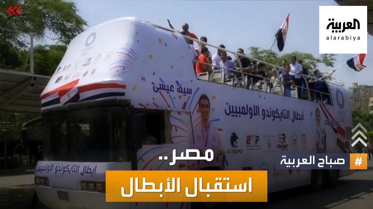 صباح العربية | استقبال الأبطال للاعبي مصر في أولمبياد طوكيو  - 12:54-2021 / 8 / 1