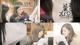 BLACKPINK - '블핑하우스 (BLACKPINK HOUSE)' EP.2-5