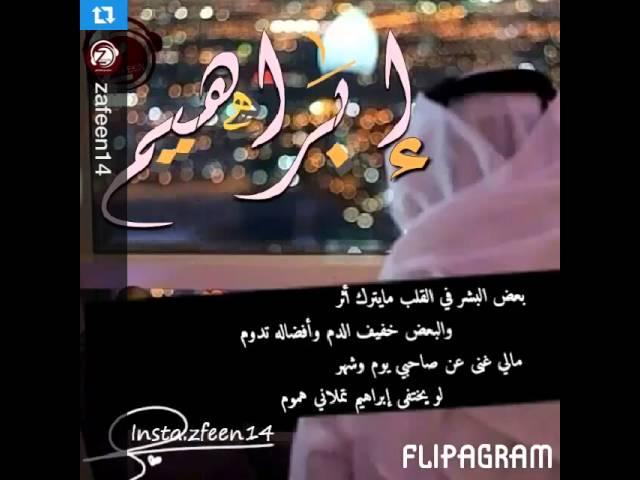 قصيده باسم ابراهيم Youtube