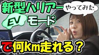 【新型ハリアー】EVモードで何km走れるか、やってみた。