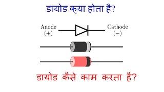 डायोड क्या होता है?  डायोड कैसे काम करता है? - Diode explained in Hindi