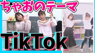 ついに【TikTok】始めたよ~!!ちゃおオリジナルTikTokも初公開!!