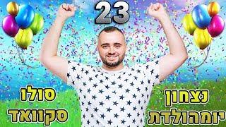 נצחון יום הולדת מטורף - סולו סקוואד בפורטנייט 2 !!!