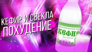 Кефир со свеклой для похудения | КЕФИРНАЯ ДИЕТА