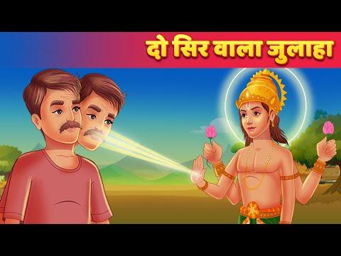 दो सिर वाला जुलाहा | Hindi Kahani Moral Stories & Panchatantra Kahani | Hindi Fairy Tales