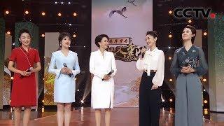 《岁岁又重阳》 20191007 1/2| CCTV综艺