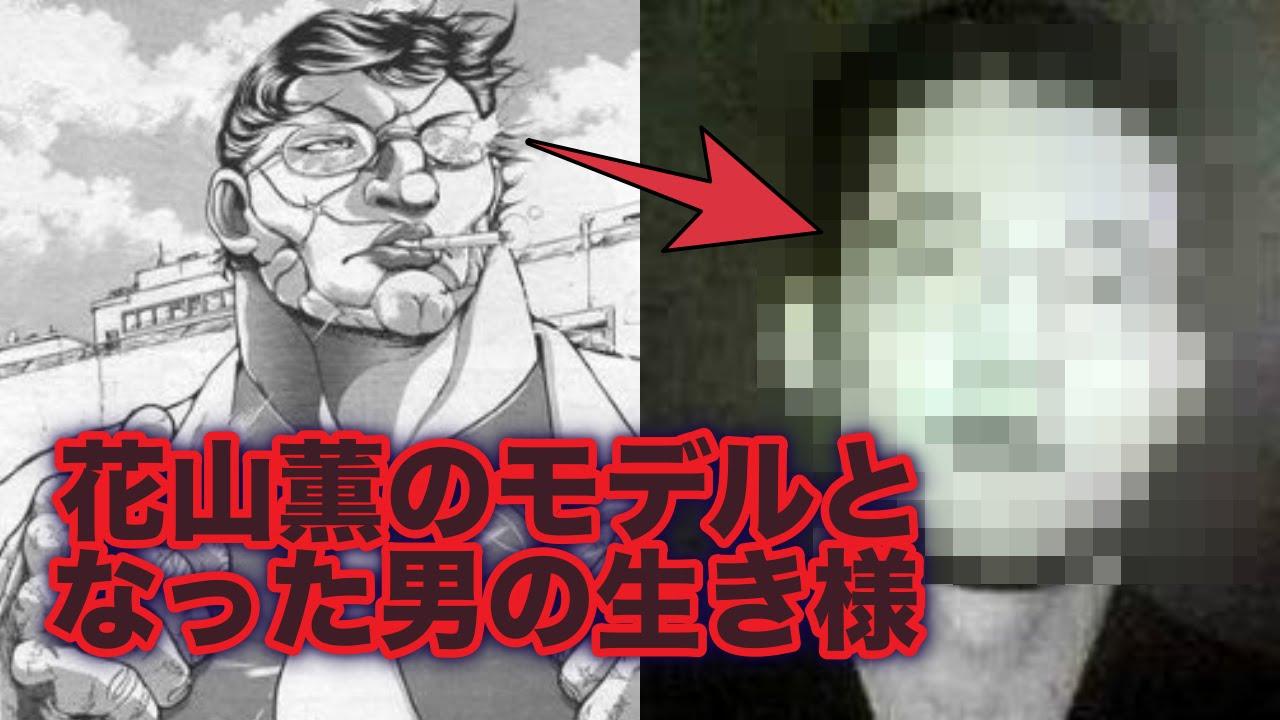 """【伝説】伝説の喧嘩師""""花形敬""""とは!? - YouTube"""