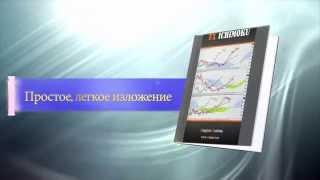 Эффективный учебник прибыльной торговли на FOREX на основе индикатора Ишимоку