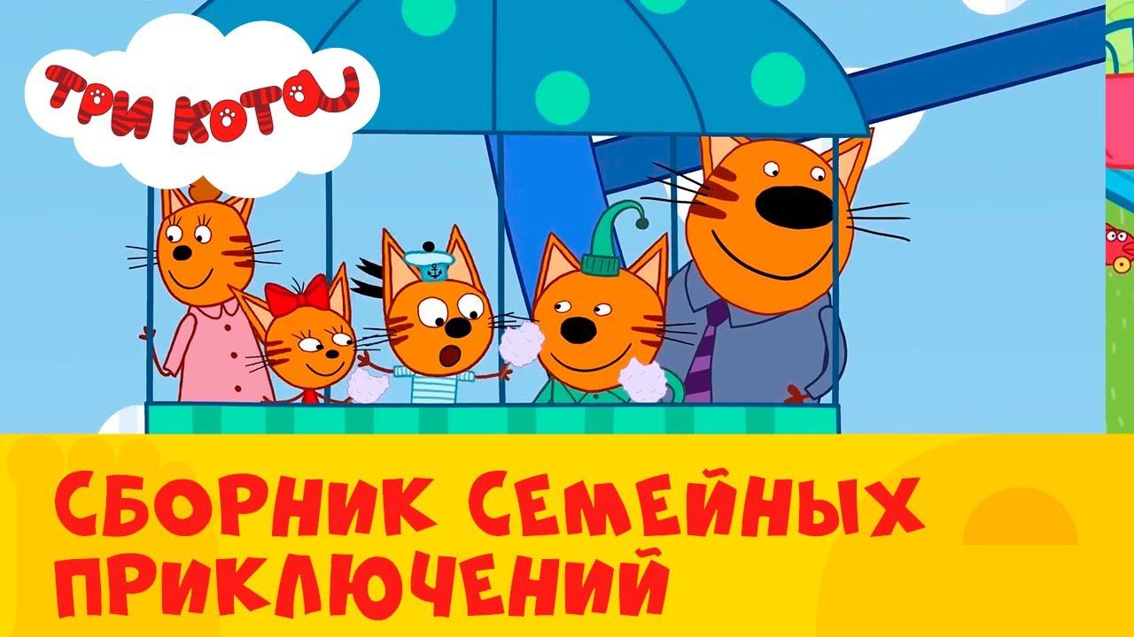 Три кота | Сборник семейных приключений
