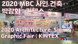 2020년 MBC 건축. 사인그래픽 박람회(킨텍스)  …