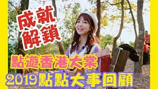 香港一日遊|元朗大棠看紅葉????|點點2019大事回顧 | 點遊香港#點點 #點遊香港