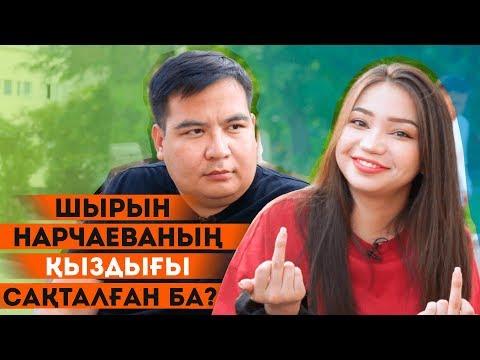 Шырын Нарчаева кімнен бала көтерді? | Мухит Сапарбаев | Oybay SHOW