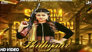 Hathyaar FULL(HD) Sanam Dhillon  New Punjabi Songs 2017  Latest Punjabi Songs 2017
