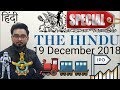 19 DECEMBER 2018 The HINDU NEWSPAPER Analysis in Hindi (हिंदी में) - News Current Affairs Today IQ
