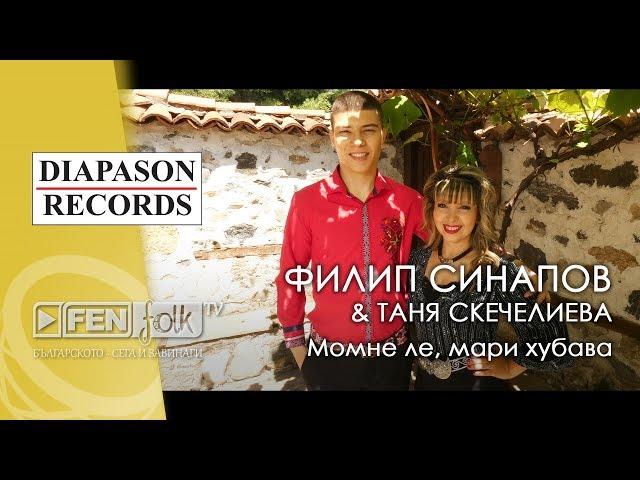 ФИЛИП СИНАПОВ & ТАНЯ СКЕЧЕЛИЕВА - Момне ле, мари хубава