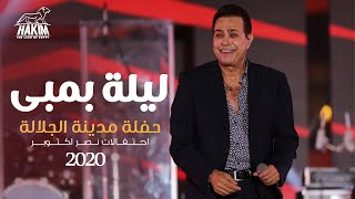 Hakim - Leila Bambi - El Galala City Concert 2020 l  حكيم - ليلة بمبى حفلة مدينة الجلالة 2020