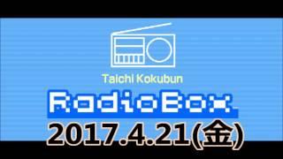 17.4.21(金) 国分太一 Radio Box TOKIOの国分太一がみなさんからのお便り紹介をメインに、 アイドルらしからぬトークをするコミュニケーショ...