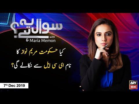 Sawal Yeh Hai | Maria Memon | ARYNews | 7 December 2019