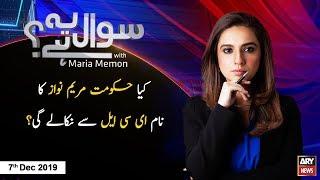 Sawal Yeh Hai   Maria Memon   ARYNews   7 December 2019