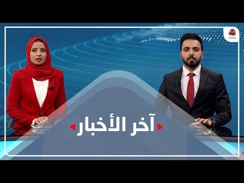 اخر الاخبار | 26 - 02 - 2021 | تقديم هشام الزيادي وصفاء عبدالعزيز | يمن شباب